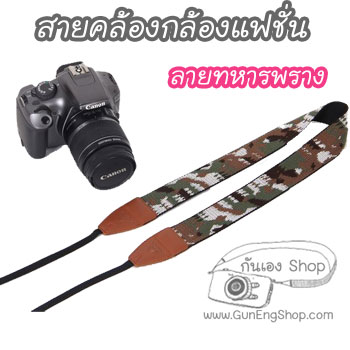สายกล้องคล้องคอ ลายทหาร Army Camera Strap
