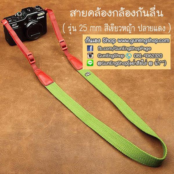 สายกล้องคล้องคอ - รุ่นกันลื่น ขนาด 25 mm สีเขียวหญ้า ปลายแดง
