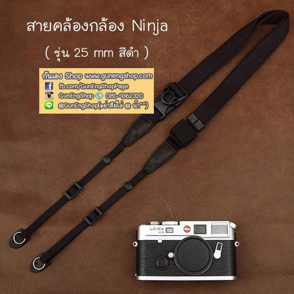 สายคล้องกล้องเส้นเล็กปรับสายสั้นยาวได้ Cam-in รุ่น Ninja สีดำ 25 mm