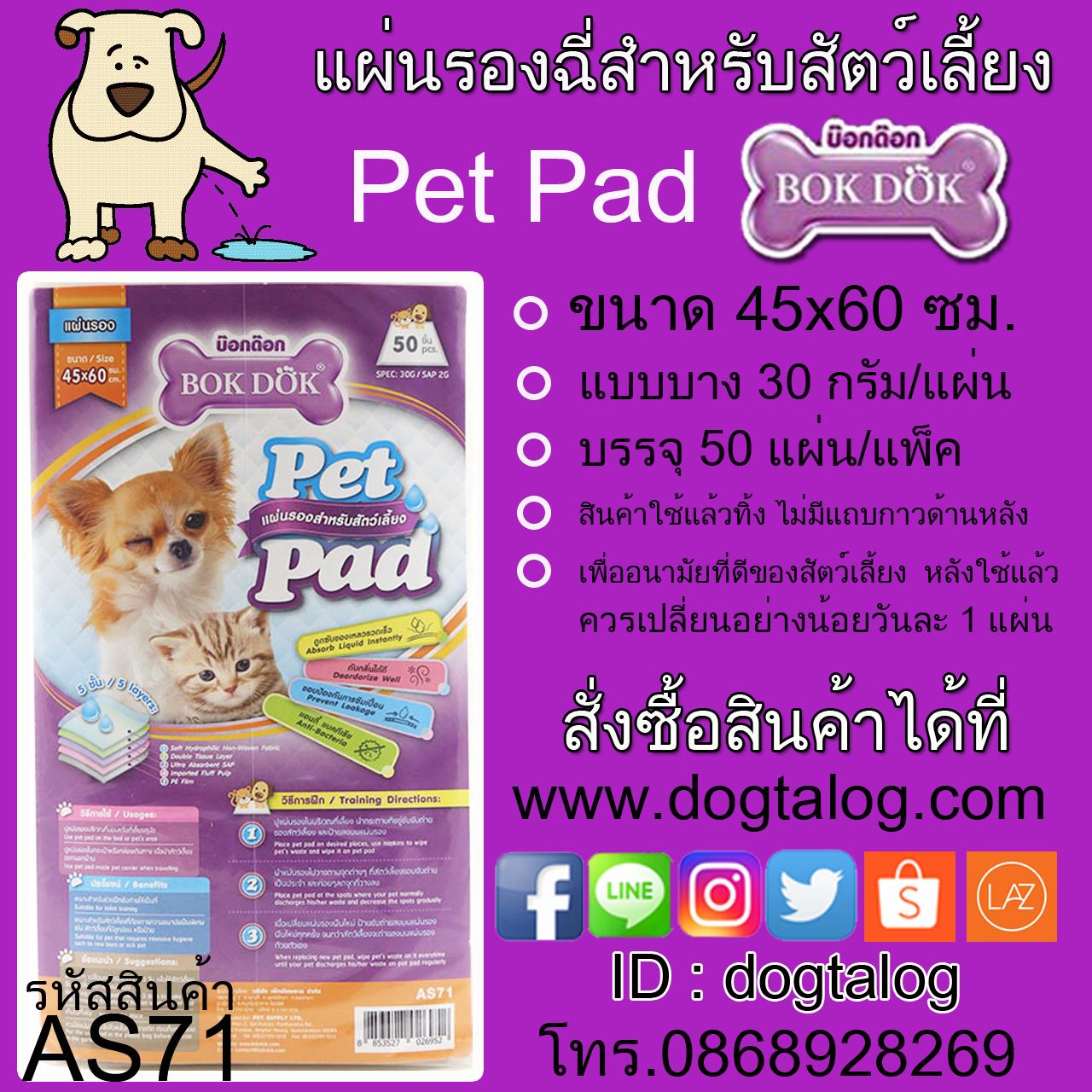 แผ่นรองซับฉี่สุนัข BokDok : AS71