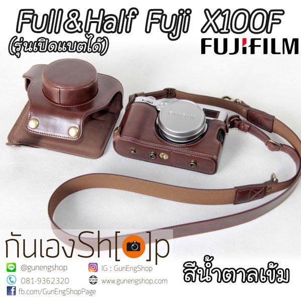 เคสกล้องหนัง Case Fuji X100F รุ่นเปิดแบตได้