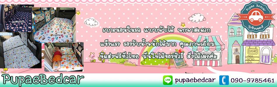 ปูเป้เบดคาร์ ที่นอนในรถ เบาะนอนในรถ ใช้ง่าย พกสะดวก แข็งแรง ส่งฟรีทั่วไทย