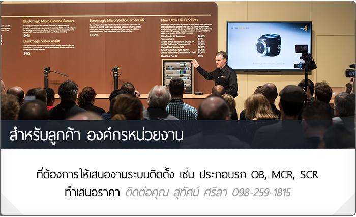สำหรับลูกค้า องค์กรหน่วยงาน ที่ต้องการให้เสนองานระบบติดต้ัง เช่น ประกอบรถ OB, MCR, SCR ทำเสนอราคา ติดต่อคุณ สุทัศน์ ศรีลา 098-259-1815