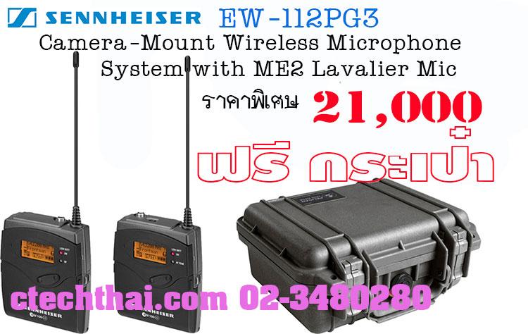 Sennheiser EW112-p G3 Camera Mount Wireless Microphone System with ME2 Lavalier Mic ไมค์ติดหัวกล้อง