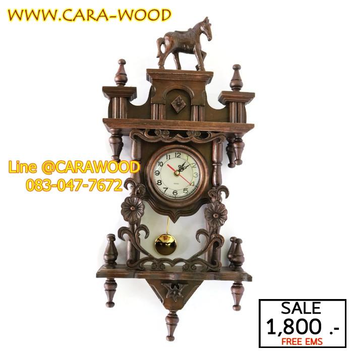 นาฬิกาแกะสลักสไตล์โรมัน(ม้า1ตัว)ไม้สักทอง สีโอ๊ค