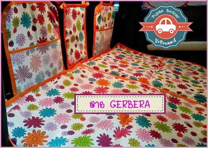 ที่นอนในรถ ลาย Gerbera