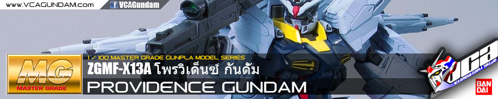 MG PROVIDENCE GUNDAM โพรวิเด็นซ์ กันดั้ม