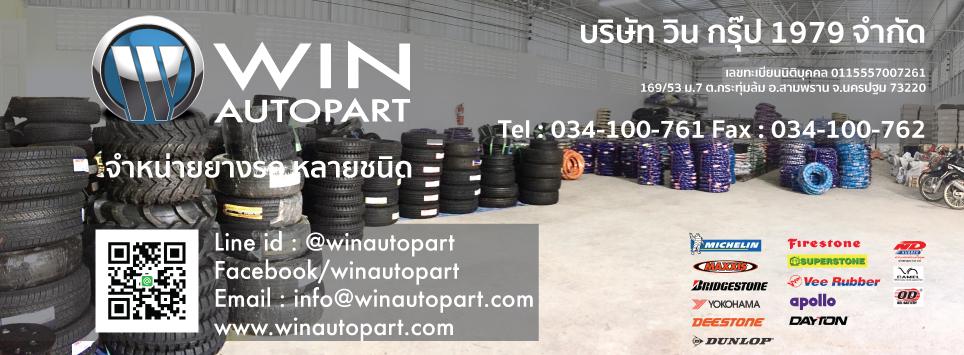 Winautopart