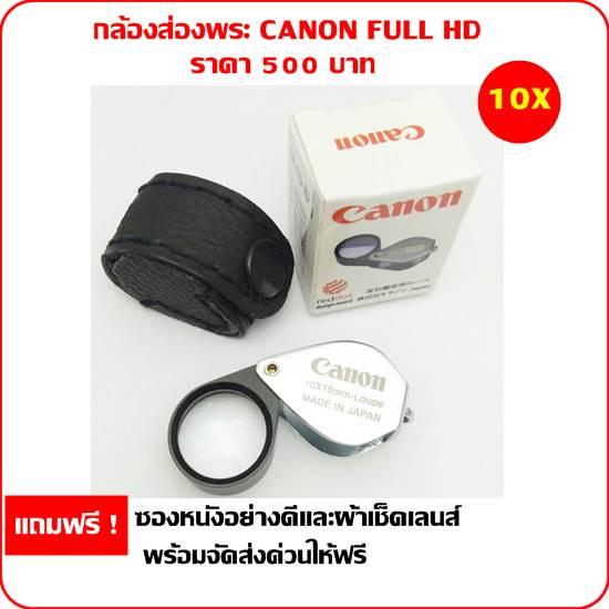 กล้องส่องพระ Canon Full HD