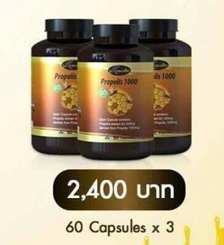 Auswelllife โปรพอลิส เสริมสร้างภูมิคุ้มกัน รักษาภูมิแพ้ Premium Propolis 1,000 mg. 3 กระปุก 180 แคปซูล