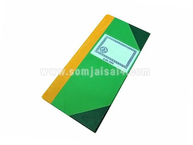 สมุดบัญชีจีนเล็ก A20/200 (144 แผ่น)