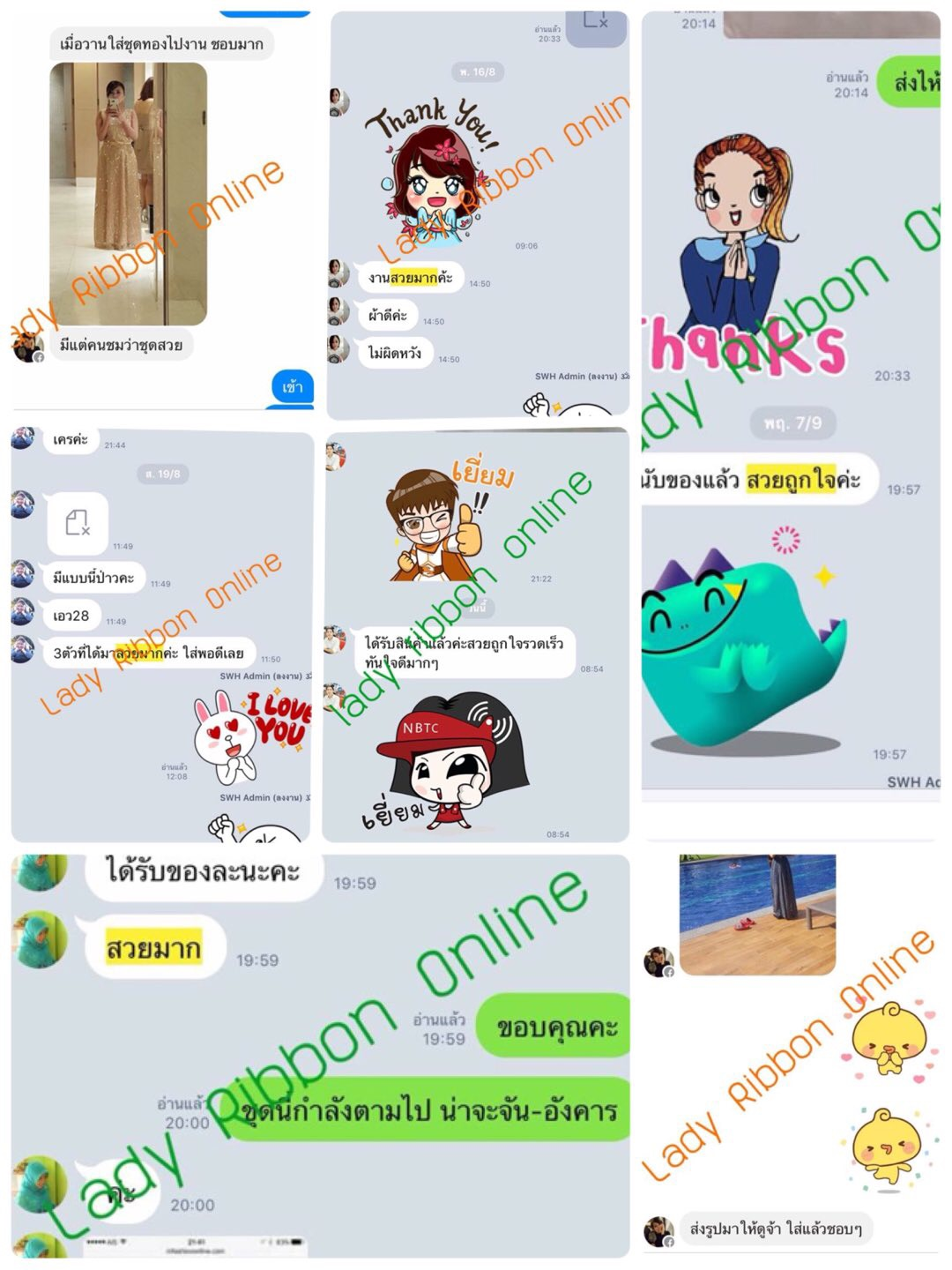 lady ribbon online รีวิว