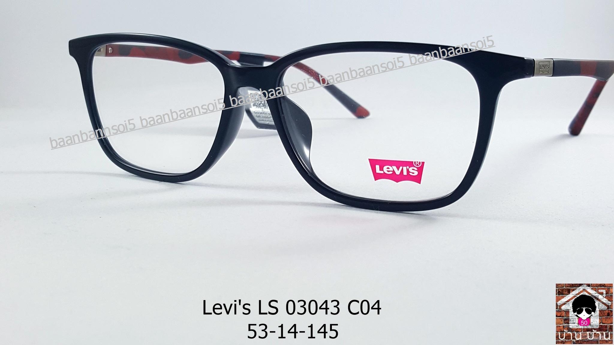 Levi's LS 03043 c04 โปรโมชั่น กรอบแว่นตาพร้อมเลนส์ HOYA ราคา 3,200 บาท