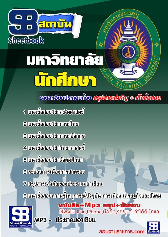 #รวบรวมแนวข้อสอบเก่านักศึกษา มหาวิทยาลัยราชภัฏ ที่ออกบ่อยๆ
