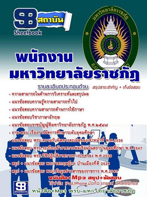 ++แม่นๆ ชัวร์!! หนังสือสอบพนักงาน มหาลัยวิทยาลัยราชภัฏ ฟรี!! MP3
