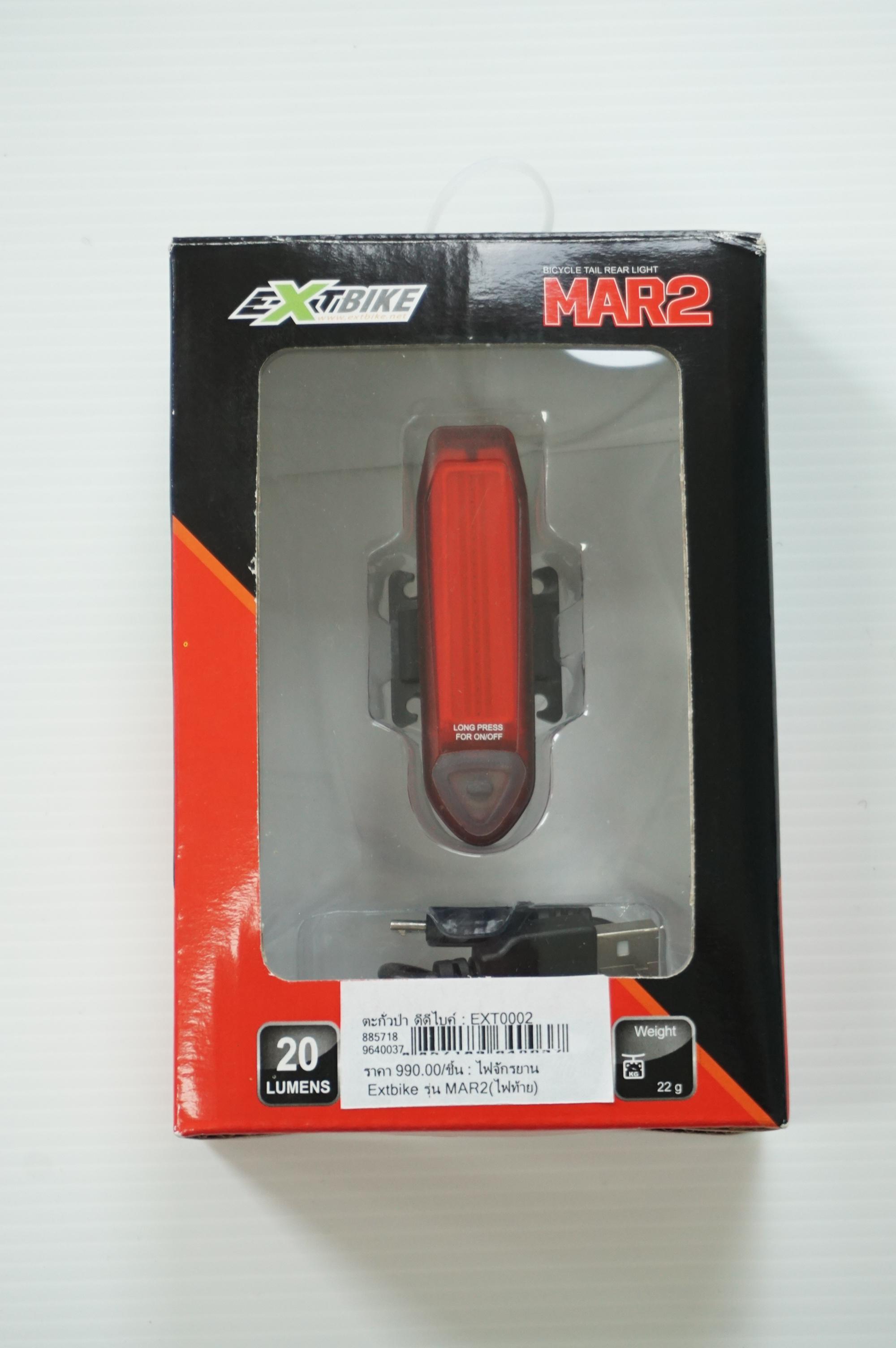ไฟจักรยาน Extbike รุ่น MAR2(ไฟท้าย)