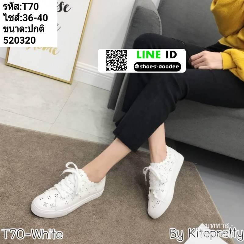 รองเท้าผ้าใบลายฉลุ แบบเชือก T70-WHI [สีขาว]