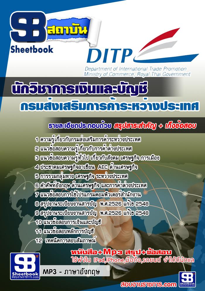 หนังสือสอบนักวิชาการเงินและบัญชี กรมส่งเสริมการค้าระหว่างประเทศ คัดกรองมาอย่างดี