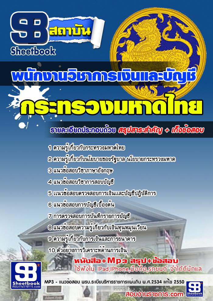 หนังสือสอบพนักงานวิชาการเงินและบัญชี สำนักงานปลัดกระทรวงมหาดไทย คัดกรองมาอย่างดี