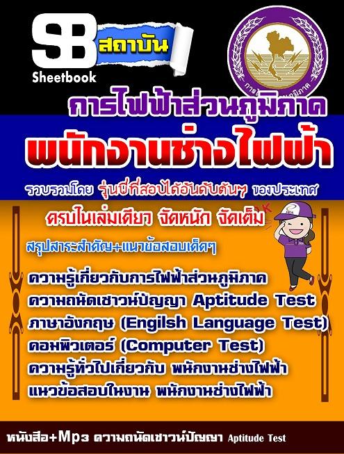 ++แม่นๆ ชัวร์!! หนังสือสอบพนักงานช่างไฟฟ้า กฟภ. ฟรี!! MP3