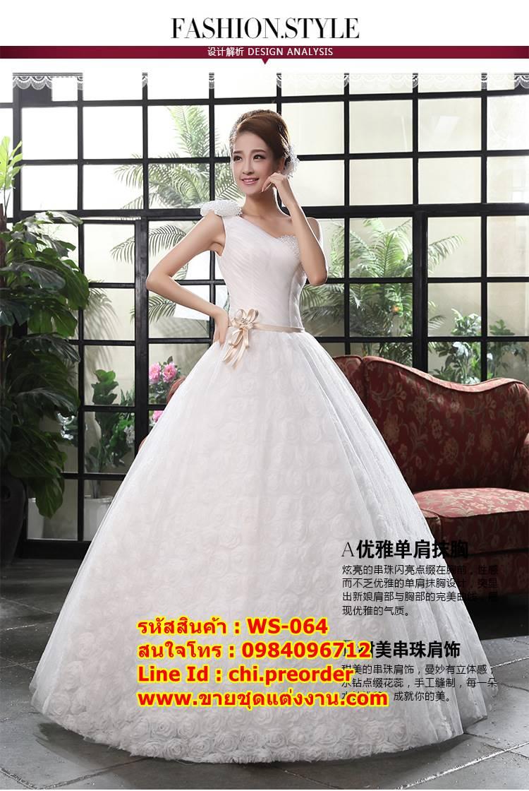 ชุดแต่งงานราคาถูก กระโปรงสุ่ม ผาดไหล่ขวา ws-064 pre-order