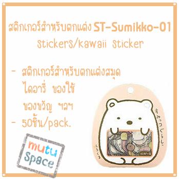 สติกเกอร์สำหรับตกแต่ง ST-Sumikko-01