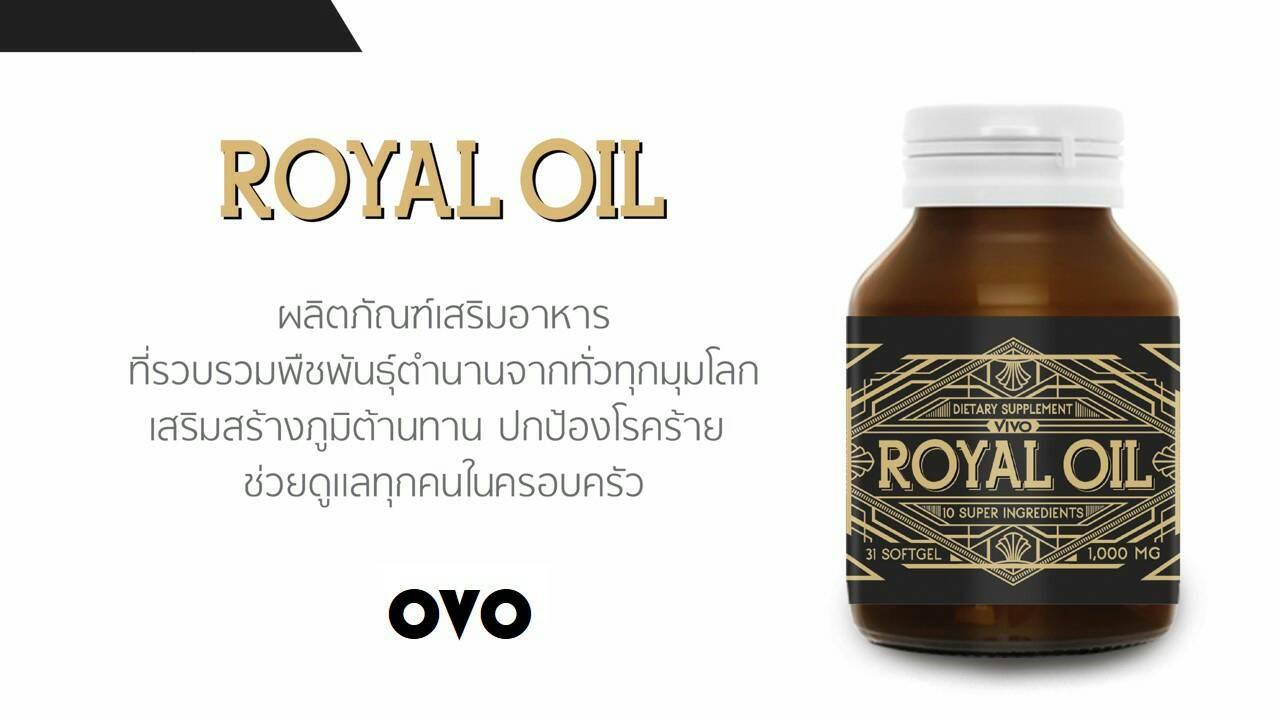 Royal Oil รอยัลออยล์ ผลิตภัณฑ์เสริมอาหารที่รวบรวมพืชพันธุ์แห่งตำนานถึง 10 ชนิดจากทุกมุมโลก สู่การปกป้องโรคร้ายและสร้างภูมิต้านทาน ให้มีอายุยืนยาวทั้งครอบครัว