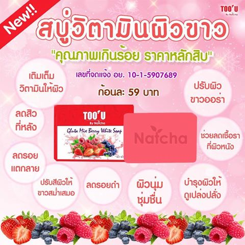 สบู่ Natcha Mix Berry