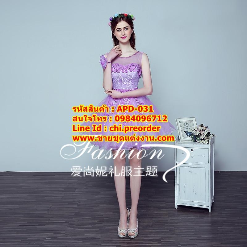 ชุดแต่งงาน [ ชุดพรีเวดดิ้ง Premium ] APD-031 กระโปรงสั้น สีม่วง (Pre-Order)