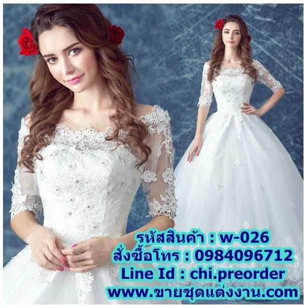 ชุดแต่งงาน แบบสุ่ม w-026 Pre-Order