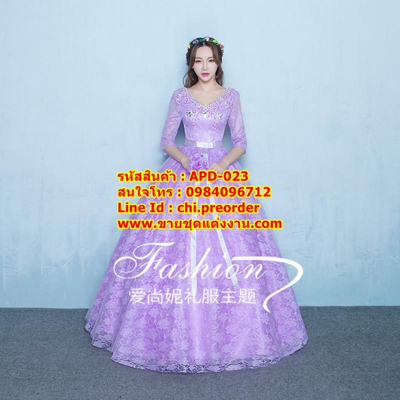 ชุดแต่งงาน [ ชุดพรีเวดดิ้ง Premium ] APD-023 กระโปรงสุ่ม สีม่วง (Pre-Order)