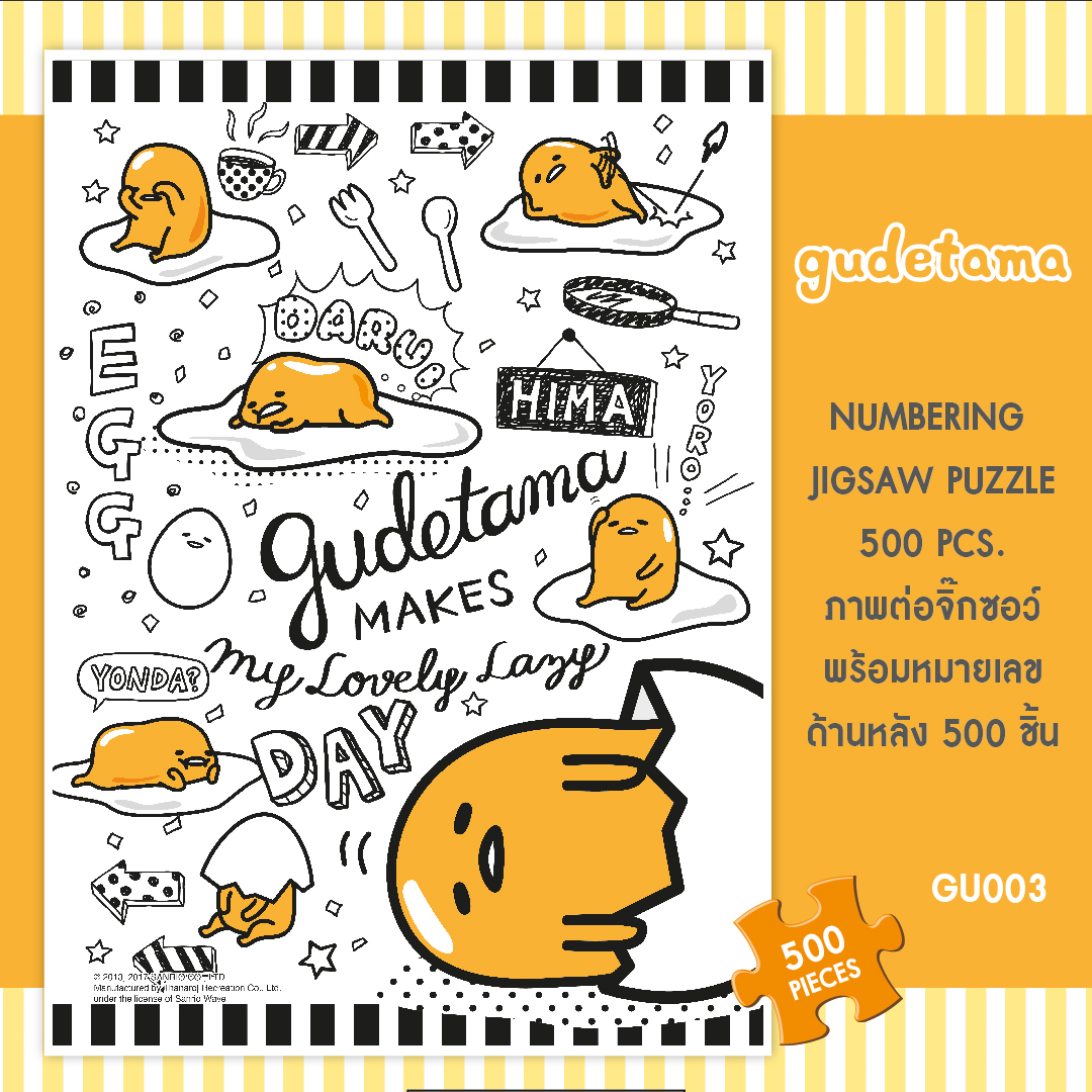 จิ๊กซอว์ ซานริโอ้ กูเดทามะ ไข่ขี้เกียจ Jigsaw Puzzle Sanrio Gudetama 500 ชิ้น