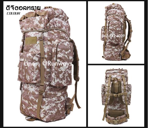 เป้ทหาร Backpack 100 ลิตร - สีดิจิตอลทราย