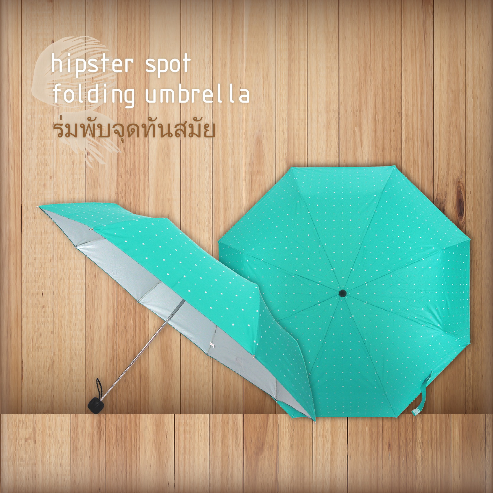 Hipster UV Folding Umbrella ร่มพับ 3ตอน เคลือบเงิน กันแดด กันยูวี กันฝน ทันสมัย-เขียว