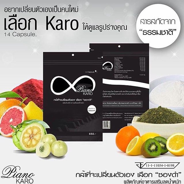 Dietset by Piano ผลิตภัณฑ์ลดน้ำหนัก ซองดำ Karo