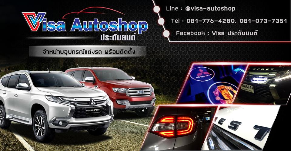 Visa Autoshop ประดับยนต์