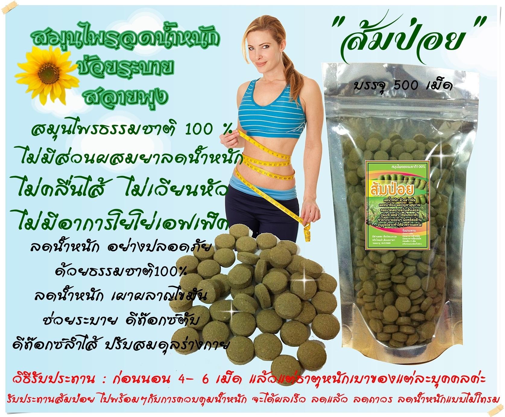 สมุนไพรลดน้ำหนัก ส้มป่อย เป็นสมุนไพรสกัดจากธรรมชาติ100% ( 500 เม็ด )