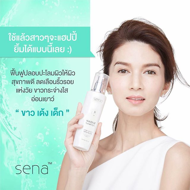 Sena Marine Plankton Water Serum Concentrate รุ่น Limited Edition (ขวดขาวมุก)ขนาด 200ml.