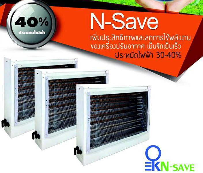 "N-SAVE ช่วยลดค่าไฟฟ้า30-40% ""เย็นจัด ประหยัดไฟ ใส่ใจโลก"""