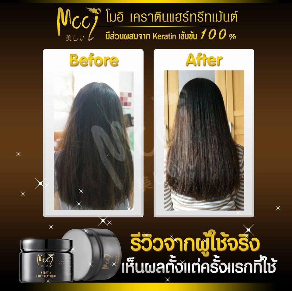 Mooi Keratin Hair Treatment โมอิ เคราติน แฮร์ ทรีทเม้นท์ ของแท้100%