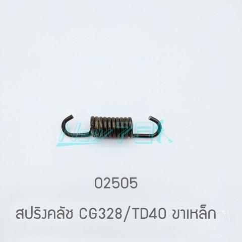 02505 สปริงคลัช CG328/TD40 ขาเหล็ก