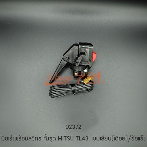 02372 มือเร่งพร้อมสวิทช์ ทั้งชุด MITSU TL43 แบบเลียบ(เดือย)/ข้อแข็ง