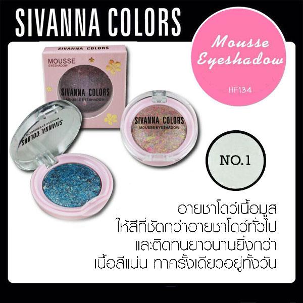 Mousse Eyeshadow Sivanna (เนื้อครีม) NO.01