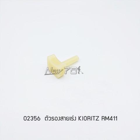 ตัวรองสายเร่ง KIORITZ RM411