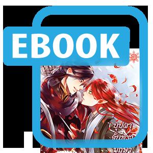E-books จอมใจวิหคเพลิง เล่ม 2
