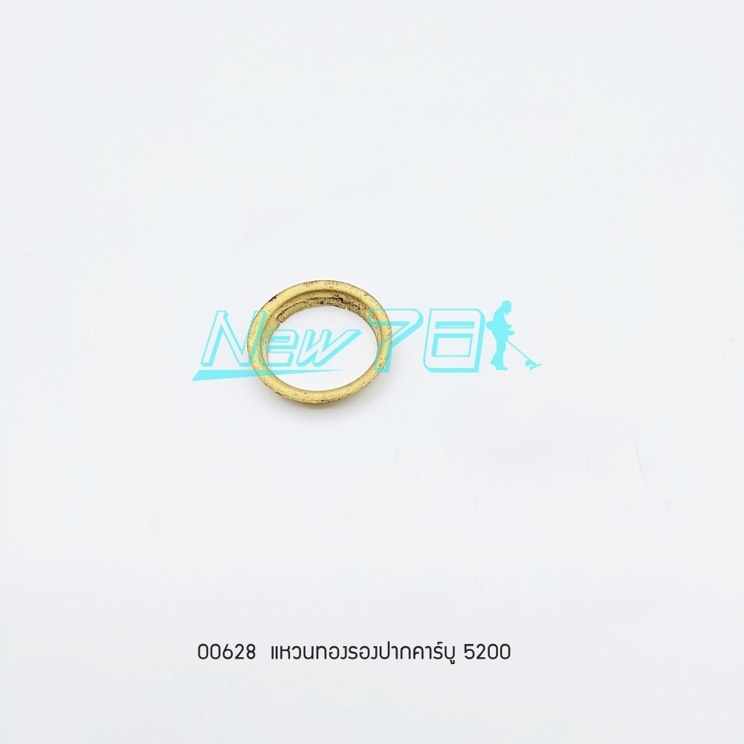 00628 แหวนทองรองปากคาร์บู 5200-A005 washer