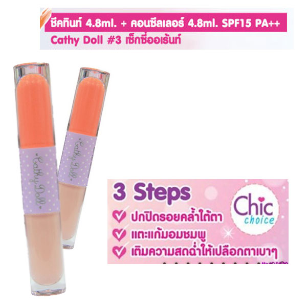 Cathy doll cheek tint Concealer .(เบอร์3)
