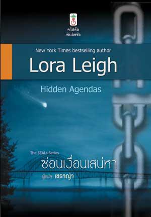 Hidden Agendas ชุด The SEALs Series /ซ่อนเงื่อนเสน่หา : Lora Leigh / เชราญ่า