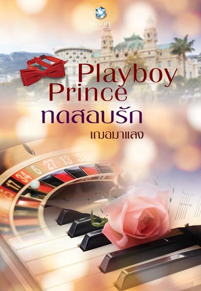 นิยาย : Playboy Prince ทดสอบรัก : เฌอมาแลง : พลอยวรรณกรรม : อินเลิฟ โดย Book for smile