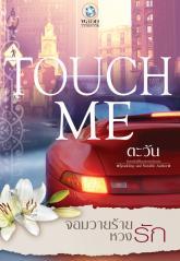 ชุด Touch Me เรื่อง จอมวายร้ายหวงรัก : ตะวัน พลอยวรรณกรรม